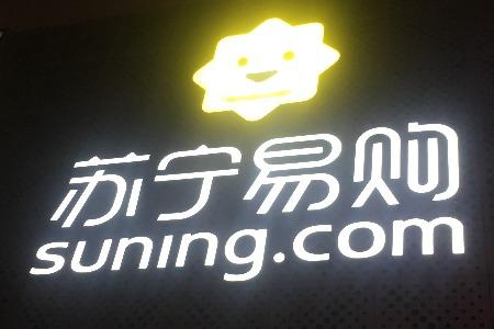"""苏宁""""大跃进"""" 48亿买下家乐福中国.jpg"""