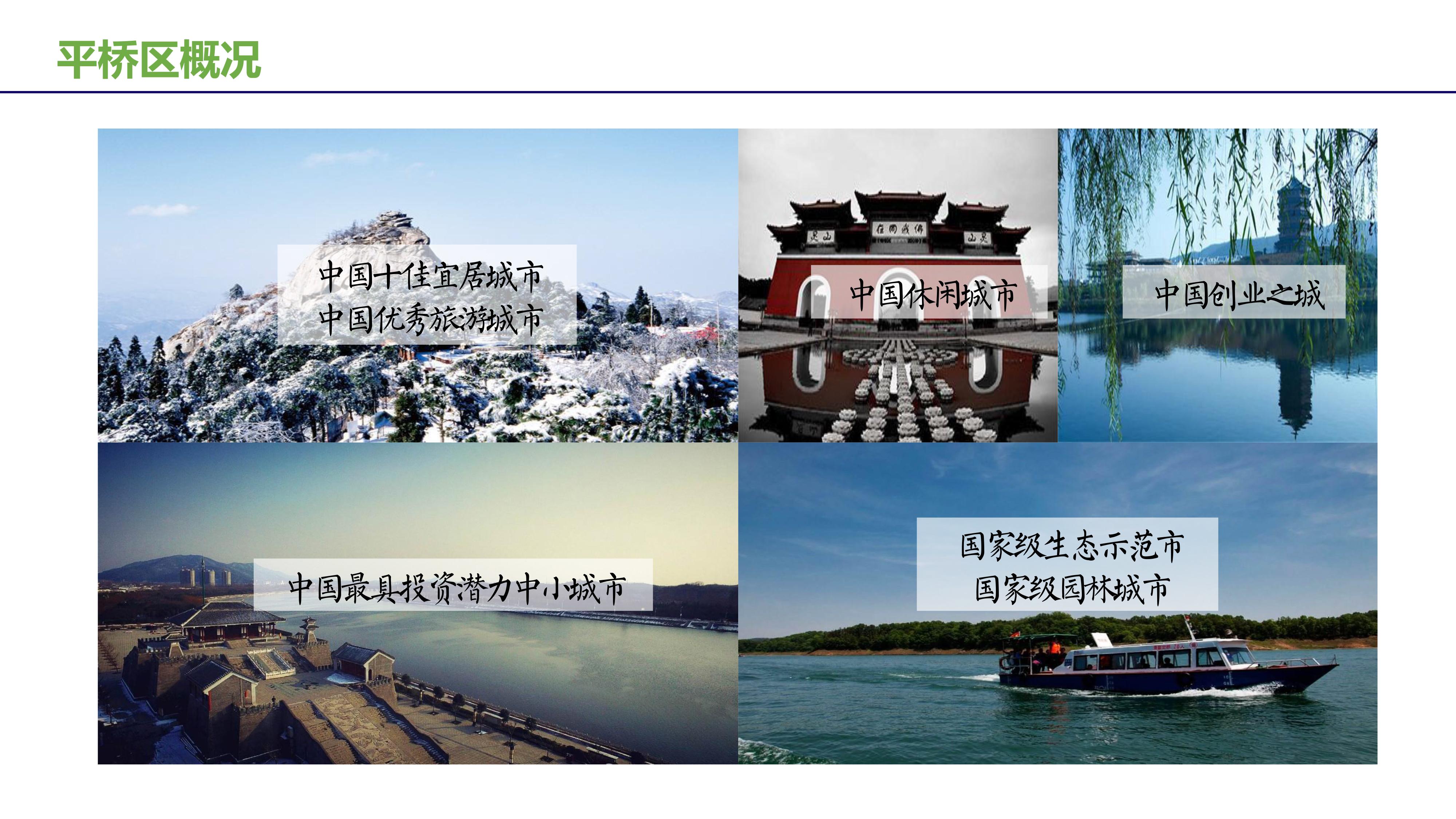 平桥农业项目情况介绍-4.jpg